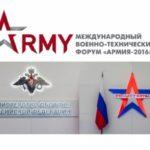Международный военно-технический форум «Армия-2016». Часть 1.